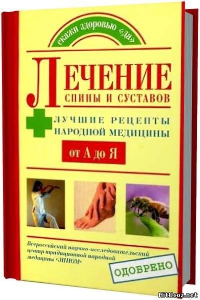 лечение суставов народным