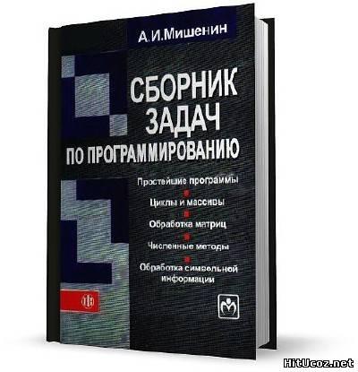 Вашему вниманию представлена огромная подборка из 100 книг и учебников по программированию