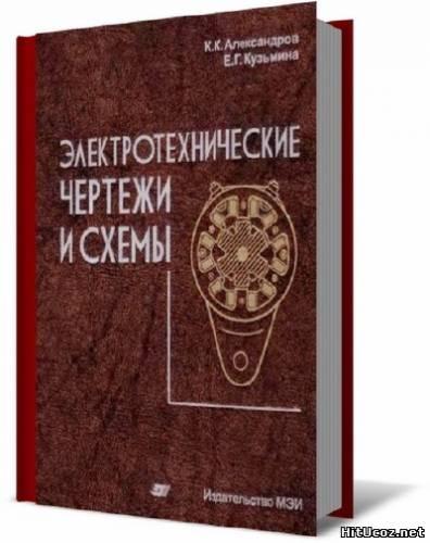 Электротехнические чертежи и схемы (2-е изд.