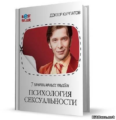 7 интимных тайн. Психология сексуальности. Книга 1-2 - 22 Февраля 2013 - Эксклюзив для uCoz,скрипты,шаблоны,статьи,раскрутка
